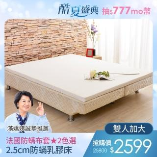 【LooCa】2.5cm防蹣防蚊HT乳膠床墊-加大6尺(白色-Greenfirst系列-雙12) 推薦  LooCa