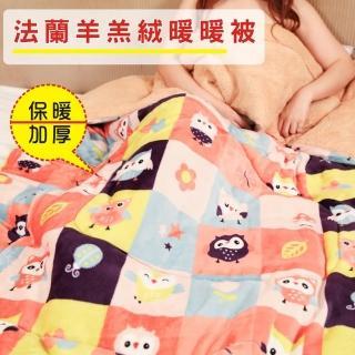 【BuyJM】貓頭鷹格格法蘭絨+羊羔絨暖暖被/棉被  BuyJM