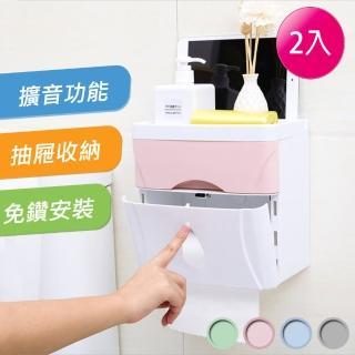 【VENCEDOR】熱銷推薦 高防水多功能雙層衛生紙盒2入(免釘免鑽不傷牆面)  VENCEDOR