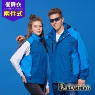 【Dreamming】戶外機能防風雨保暖三穿連帽衝鋒外套(彩藍)  Dreamming