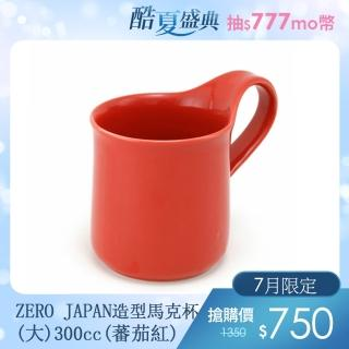 【ZERO JAPAN】造型馬克杯 大 300cc(蕃茄紅)  ZERO JAPAN