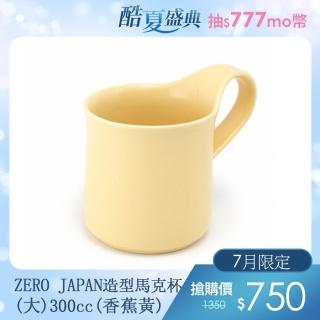 【ZERO JAPAN】造型馬克杯 大 300cc(香蕉黃)  ZERO JAPAN