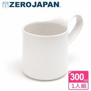 【ZERO JAPAN】造型馬克杯 大 300cc(白色)好評推薦  ZERO JAPAN