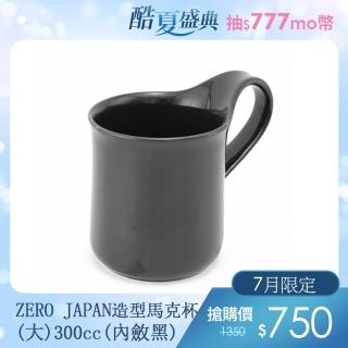 【ZERO JAPAN】造型馬克杯 大 300cc(內斂黑)強力推薦  ZERO JAPAN