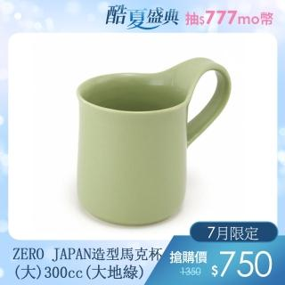 【ZERO JAPAN】造型馬克杯 大 300cc(大地綠) 推薦  ZERO JAPAN