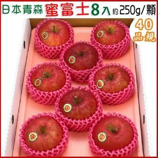 【愛蜜果】日本青森蜜富士蘋果8顆禮盒(約2公斤/盒)強力推薦  愛蜜果