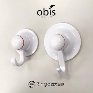 【obis】Ringo強力吸盤/掛勾(白色/超值四入)  obis