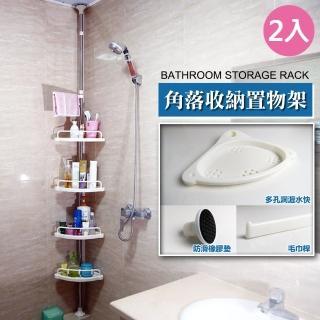 【VENCEDOR】頂天立地浴室轉角置物架-2入(免釘免鑽 不占空間)強力推薦  VENCEDOR