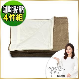 【卓瑩】遠紅外線毯被四件組-咖啡點點(附被胎)  卓瑩