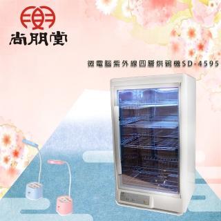 【買就送】尚朋堂 微電腦紫外線四層烘碗機SD-4595好評推薦  買就送