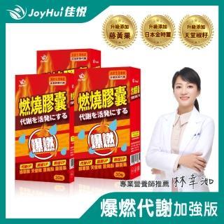 【健康進行式】防彈燃燒代謝膠囊30顆*3盒  健康進行式