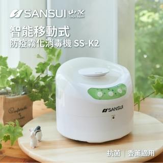 【SANSUI 山水】智能移動式防疫霧化機(SS-K2)推薦折扣  SANSUI 山水