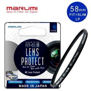 【Marumi】FIT+SLIM廣角薄框多層鍍膜保護鏡 LP 58mm  Marumi
