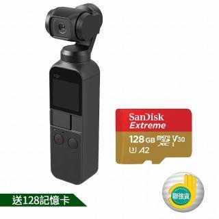 【送128G卡】【DJI】Osmo Pocket(聯強國際貨) 推薦  DJI