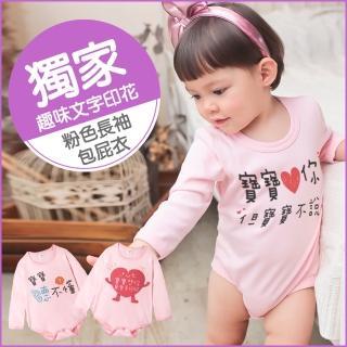 【Baby童衣】寶寶系列 粉色長袖包屁衣 66326(共10色)真心推薦  Baby童衣