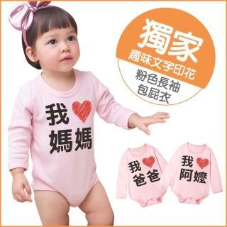 【Baby童衣】愛心印花 粉色長袖包屁衣 66328(共5色)強力推薦  Baby童衣