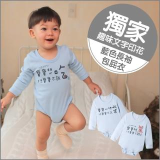 【Baby童衣】寶寶系列 藍色長袖包屁衣 66327(共10色)強力推薦  Baby童衣