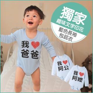 【Baby童衣】愛心印花 藍色長袖包屁衣 66329(共5色)  Baby童衣