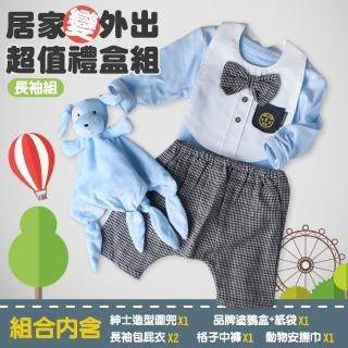 【Baby童衣】彌月禮盒 外出套裝組配件長袖禮盒-男款 A0039(共2色)推薦折扣  Baby童衣