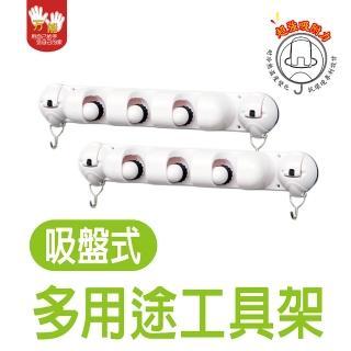 【雙手萬能】強力吸盤式二用工具夾(二入裝)  雙手萬能
