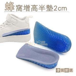 【糊塗鞋匠】B30 蜂窩增高半墊3cm(3雙) 推薦  糊塗鞋匠