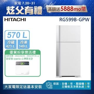 【HITACHI 日立】570L變頻雙門冰箱(RG599B-GPW)強力推薦  HITACHI 日立