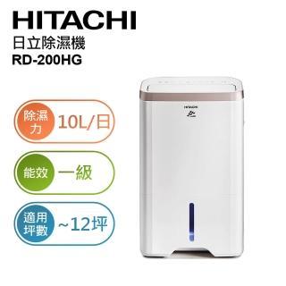 【HITACHI 日立】10公升除濕機(RD-200HG)  HITACHI 日立