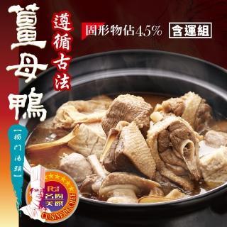 【名廚美饌】薑母鴨(1000g / 固形物佔450g)  名廚美饌