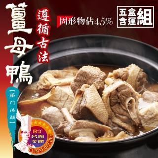 【名廚美饌】薑母鴨5盒(1000g / 固形物佔450g)真心推薦  名廚美饌