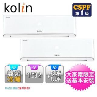 【Kolin 歌林】8坪+8坪變頻冷暖一對二分離式冷氣(KDV-942M11+KSA-502DVM11+KSA-502DVM11)強力推薦  Kolin 歌林