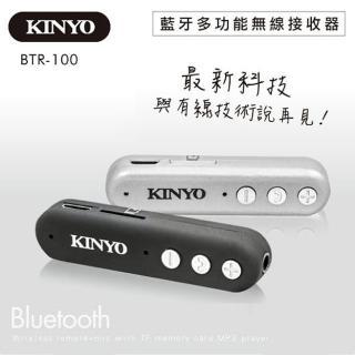 【KINYO】多功能藍牙無線接收轉換器(藍牙接收器) 推薦  KINYO