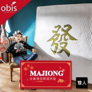 【obis】Majiong 金喜連發開運招財床墊雙人5X6.2尺推薦折扣  obis