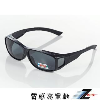 【Z-POLS】排霧散熱設計 頂級Polarized寶麗來偏光包覆型太陽眼鏡(有無近視皆可用 新科技輕量材質偏光套鏡)  Z-POLS