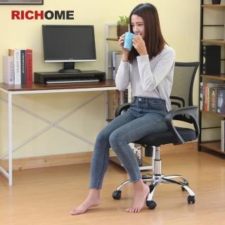 【RICHOME】米蘭電腦椅(3色)推薦折扣  RICHOME
