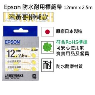 【EPSON】三麗鷗系列-蛋黃哥懶懶款 標籤帶條紋黃底黑字/12mm(LK-4MBY)推薦折扣  EPSON