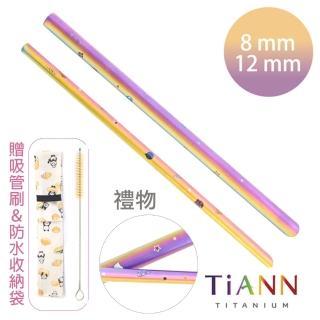 【鈦安TiANN】環保愛地球 禮物款 粗+細套組 純鈦吸管(8+12mm)  鈦安TiANN