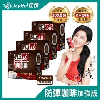 【健康進行式】防彈燃燒咖啡10包*4盒  健康進行式