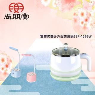 【買就送】尚朋堂 雙層防燙手外殼美食鍋SSP-1599W真心推薦  買就送