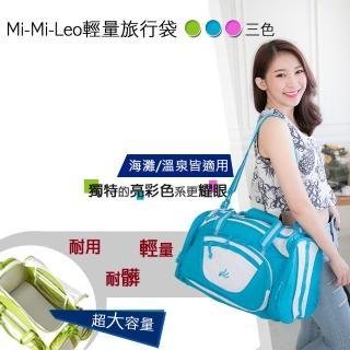 【MI MI LEO】輕量旅行袋(#輕旅行#旅行袋#海灘#溫泉#推薦袋款) 推薦  MI MI LEO