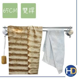 【雙手萬能】超荷重吸盤式雙桿毛巾桿(65cm)強力推薦  雙手萬能