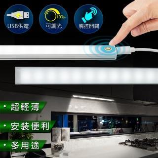 【aibo】USB觸控開關式 超薄型LED可調光鋁合金燈管(2入組)強力推薦  aibo