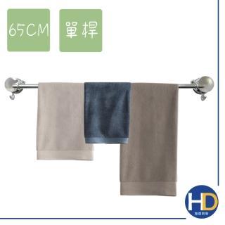 【雙手萬能】超荷重吸盤式單桿毛巾桿(65cm)強力推薦  雙手萬能