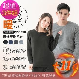 【MI MI LEO】台灣製輕刷毛保暖衣-超值三件組(保暖衣三入)  MI MI LEO
