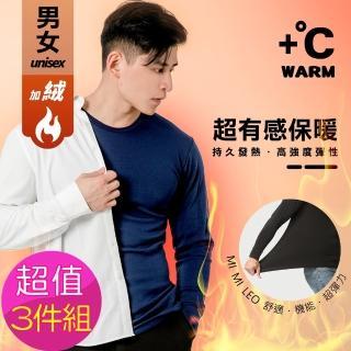 【MI MI LEO】男韓版刷毛保暖衣-超值三件組(發熱衣#保暖衣#男性#刷毛#出清促銷組)推薦折扣  MI MI LEO