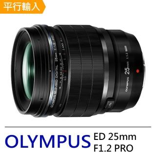 【OLYMPUS】M.ZUIKO DIGITAL ED 25mm F1.2 PRO 標準至中距定焦鏡頭(平行輸入)  OLYMPUS