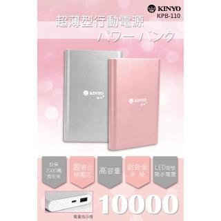 【KINYO】高容量10000行動電源(行動電源)  KINYO