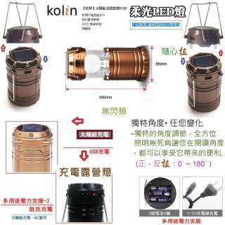 【Kolin 歌林】太陽能USB充電提燈KSD-KU001(一拉即亮)強力推薦  Kolin 歌林