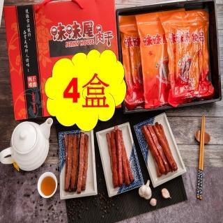 【味味屋肉干】味味棒經典手提禮盒*4盒(遵循古早方法製作品嘗美味及人情味)  味味屋肉干