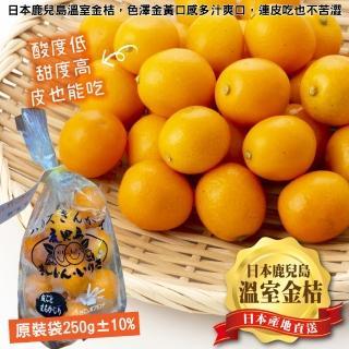 【WANG 蔬果】日本鹿兒島金桔(3袋/每袋約300g±10%)  WANG 蔬果