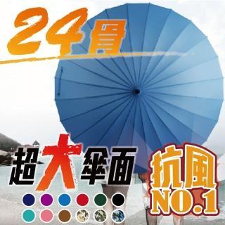 【新錸家居】24骨超大抗風英雄直柄長傘(1入)強力推薦  新錸家居